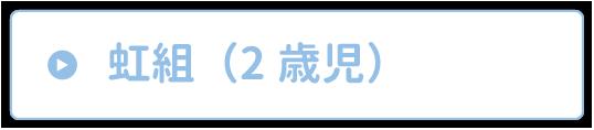 虹組(2歳児)