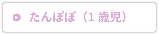 たんぽぽ(1歳児)