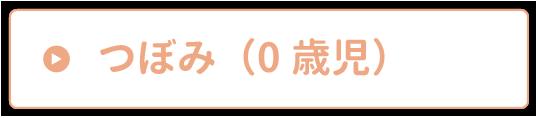 つぼみ(0歳児)